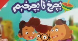 پدر و مادرها حتما این کتاب رو بگیرن و واسه بچههاشون بخونن.