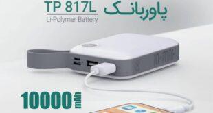 ظرفیت باتری : 10000mAh ولتاژ ، جریان خروجی : 5V/2.1A تعداد درگاه خروجی : 2 مدت زمان شارژ پاوربانک : 4Hr دارای LCD جهت نمایش شارژ ، دارای ورودی Type-C جهت شارژ دستگاه  موجود در عصر کامپیوتر شاندرمن دارای یکسال #گارانتی #توسن_سیستم