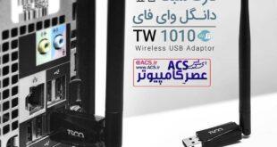 موجود شد #کارت #شبکه #وایرلس TW 1000 ➖ مناسب برای #کامپیوتر و #لپتاپ های فاقد وای فای ➖ نوع اتصال : wireless ➖ نوع رابط : High Speed USB2.0 ➖ نوع آنتن : Integrated Antenna ➖ تعداد کانال : 1-13 ➖ محدوده فرکانس بی سیم : 2412-2472 ➖ استانداردها : IEEE 802.11 b g n ➖ امنیت پشتیبانی : WEP WPA/WPA2 ⚜️ دارای یکسال #گارانتی #توسن_سیستم ⚜️  #وایفای #تسکو #لوازم_جانبی_کامپیوتر #دانگل #اینترنت #اسپیکر_بلوتوث #شبکه #network #computer_accessories #tsco #laptop #wifi #acs #گیلان #ماسال #فروش #رایانه #تعمیر_لپتاپ #کیس 🇮🇷عصرِ #کامپیوتر از ۱۳۸۰ 🇮🇷 #شاندرمن ،جنب مسجد جامع ❎به مدیریت مهندس #الیاس_ملکی 09111842065 01344652065 موجود شد #کارت #شبکه #وایرلس TW 1000 ➖ مناسب برای #کامپیوتر و #لپتاپ های فاقد وای فای ➖ نوع اتصال : wireless ➖ نوع رابط : High Speed USB2.0 ➖ نوع آنتن : Integrated Antenna ➖ تعداد کانال : 1-13 ➖ محدوده فرکانس بی سیم : 2412-2472 ➖ استانداردها : IEEE 802.11 b g n ➖ امنیت پشتیبانی : WEP WPA/WPA2 ⚜️ دارای یکسال #گارانتی #توسن_سیستم ⚜️  #وایفای #تسکو #لوازم_جانبی_کامپیوتر #دانگل #اینترنت #اسپیکر_بلوتوث #شبکه #network #computer_accessories #tsco #laptop #wifi #acs #گیلان #ماسال #فروش #رایانه #تعمیر_لپتاپ #کیس 🇮🇷عصرِ #کامپیوتر از ۱۳۸۰ 🇮🇷 #شاندرمن ،جنب مسجد جامع ❎به مدیریت مهندس #الیاس_ملکی 09111842065 01344652065 
