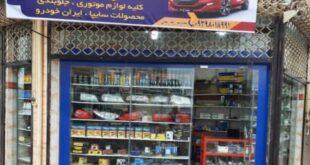 فروشگاه لوازم یدکی رضا به مدیریت آقای رضا راشدی @reza.rashedi73 شاندرمن، روبروی شبکه بهداشت،با آرزوی موفقیت و فروش بیشتر