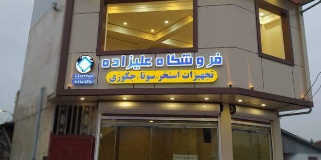مشتری جدید حسابداری فروشگاهی محکلوازم استخر علیزاده